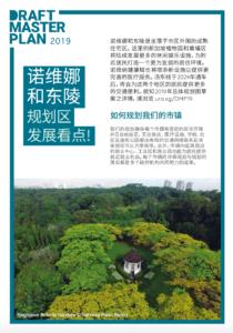 19-nassim-tanglin-ura-master-plan-chinese-page-1